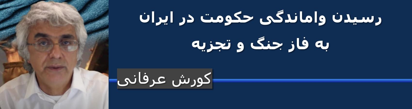 رسیدن واماندگی حکومت در ایران به فاز جنگ و تجزیه