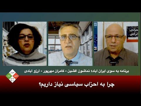 برنامه به سوی ایران آباد: چرا به احزاب سیاسی نیاز داریم؟