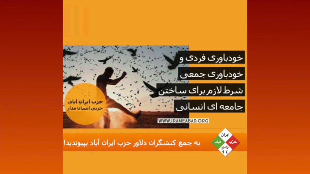 ما ایرانی ها باید به خود باور بیاوریم