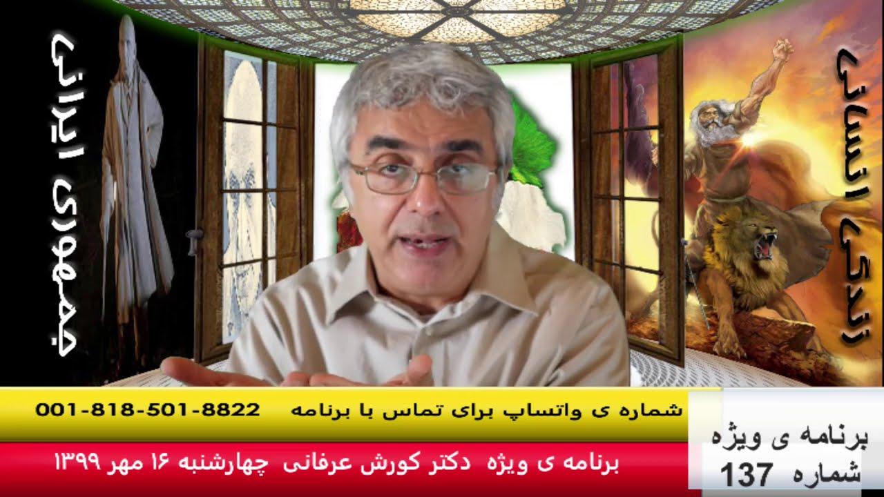 برنامه ویژه (۱۳۷) دکتر کورش عرفانی – چهارشنبه ۱۶ مهر ۹۹