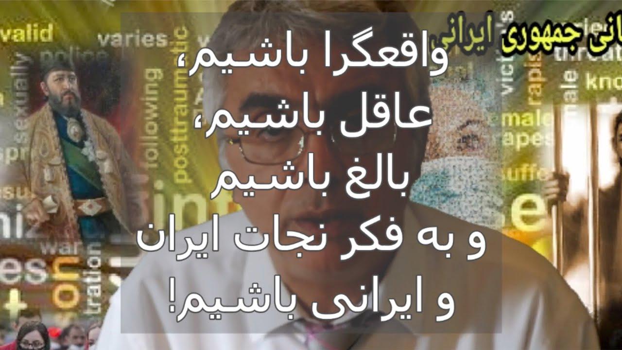 واقعگرا باشیم، عاقل باشیم، بالغ باشیم و به فکر نجات ایران و ایرانی باشیم – دکتر کورش عرفانی