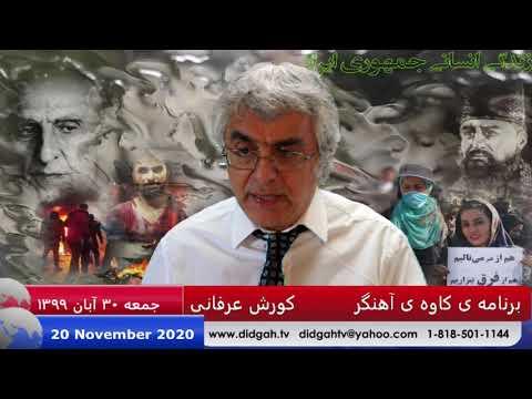 برنامه کاوه آهنگر: ایران در آستانه ی ظهور امپراتوری های قرن بیست و یکم
