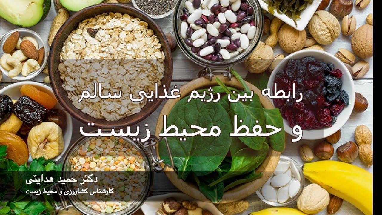 رابطه بین رژیم غذایی سالم و حفظ محیط زیست – دکتر حمید هدایتی، کارشناس محیط زیست