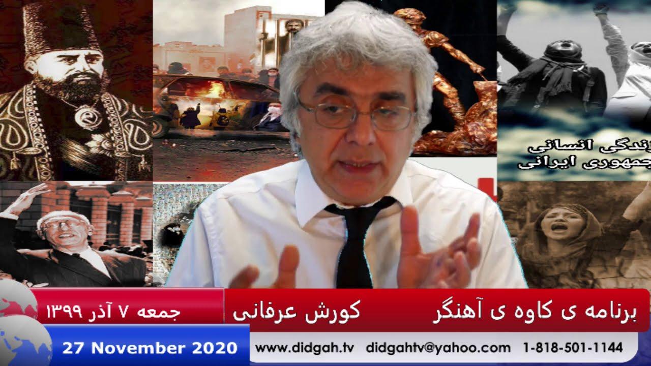 برنامه کاوه آهنگر: طرح اسرائیل برای ایران : جنگ ناگهانی یا ویرانی تدریجی