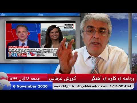 برنامه کاوه آهنگر: تحولات ممکن در ایران بعد از انتخاب احتمالی بایدن