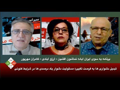 برنامه به سوی ایران آباد: تبدیل دشواری ها به فرصت تغییر: مسئولیت دشوار یک درصدی ها در شرایط کنونی
