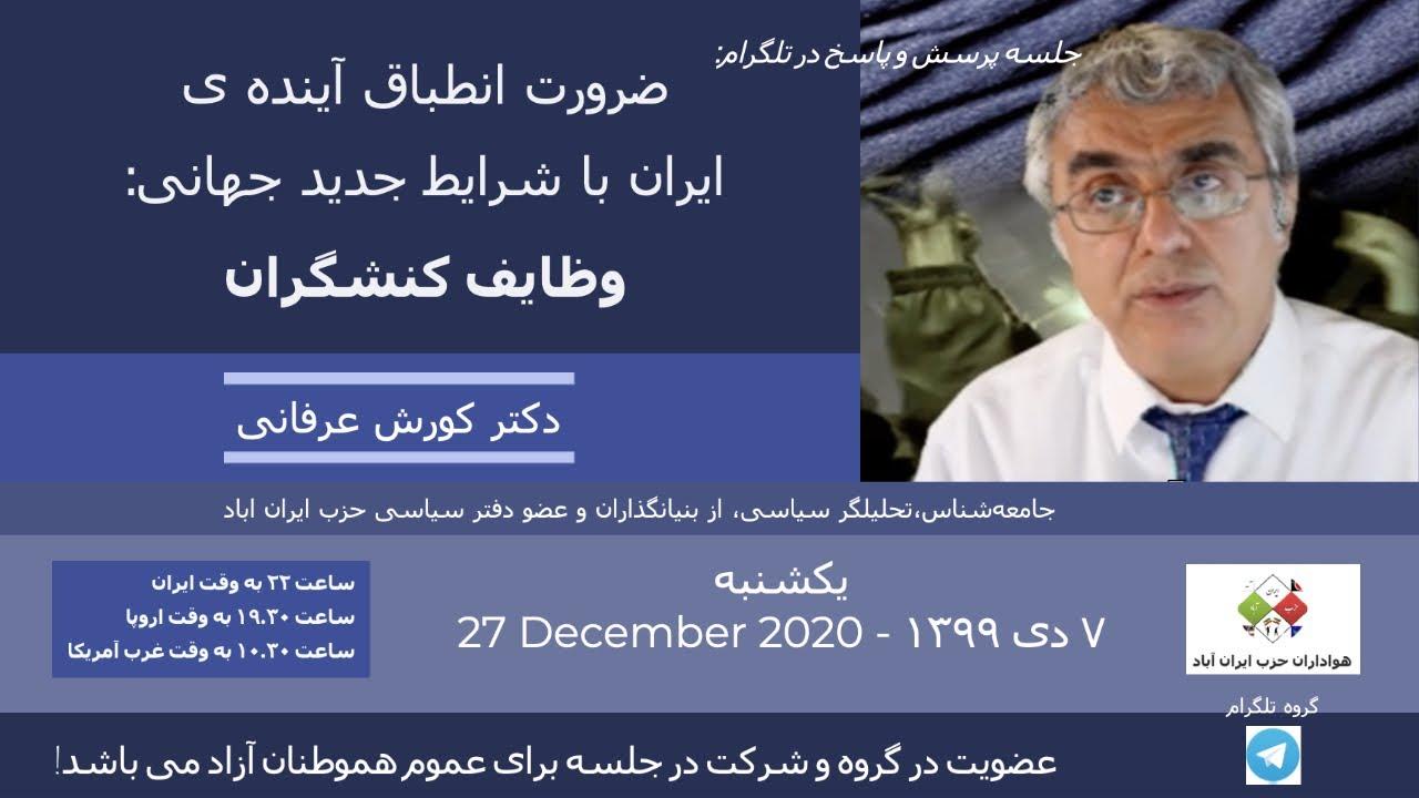 آگهی: برگزاری جلسه پرسش و پاسخ دکتر کورش عرفانی در تلگرام: ۲۷ دسامبر در گروه هواداران حزب ایران آباد