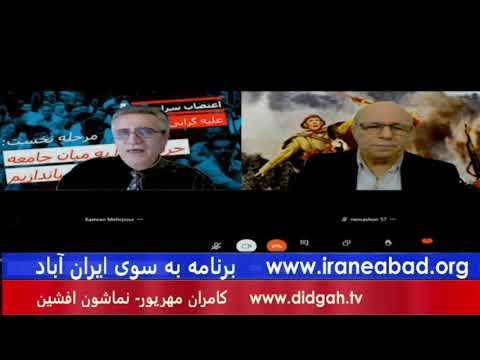 برنامه به سوی ایران آباد: ضرورت شکستن فضای بی اعتمادی و تقویت روحیه ی جمعی