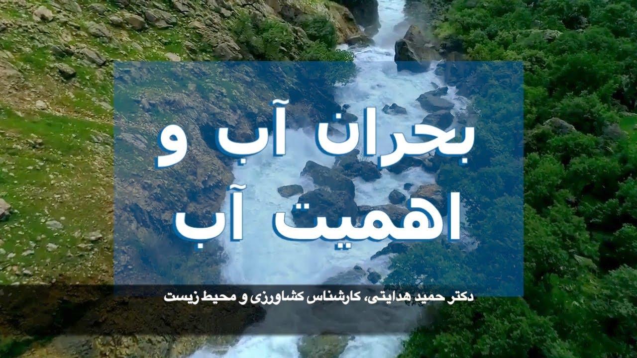 بحران آب و اهمیت آب – دکتر حمید هدایتی، کارشناس محیط زیست