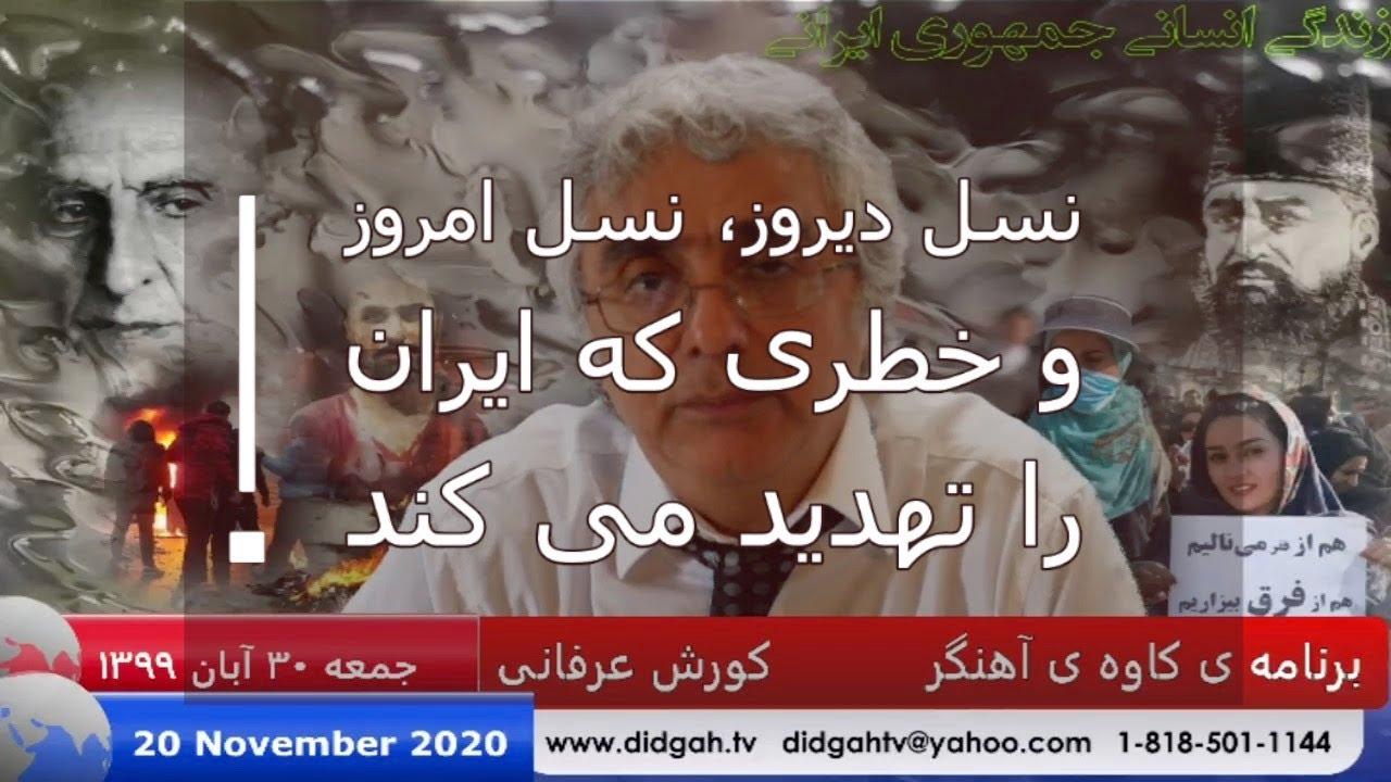 نسل دیروز، نسل امروز و خطری که ایران را تهدید می کند! دکتر کورش عرفانی