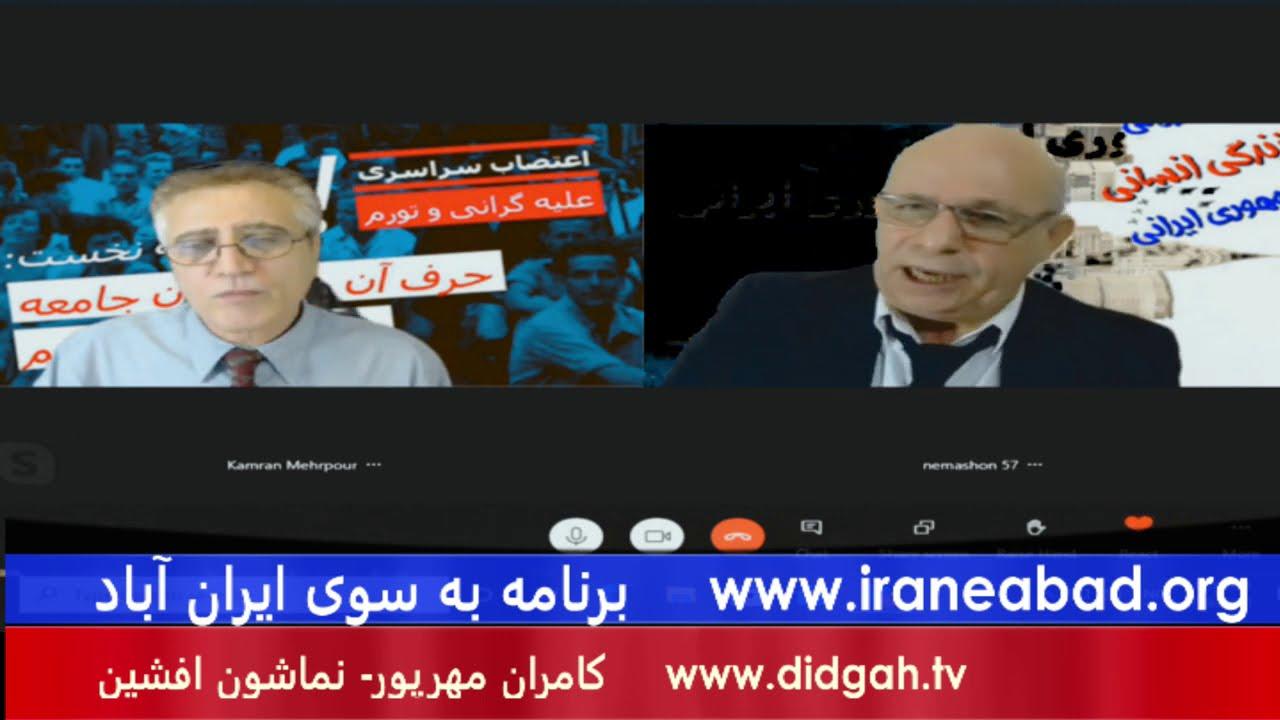 برنامه به سوی ایران آباد: تجربه ی رویدادهای امروز آمریکا در خدمت بنای دمکراسی فردای ایران