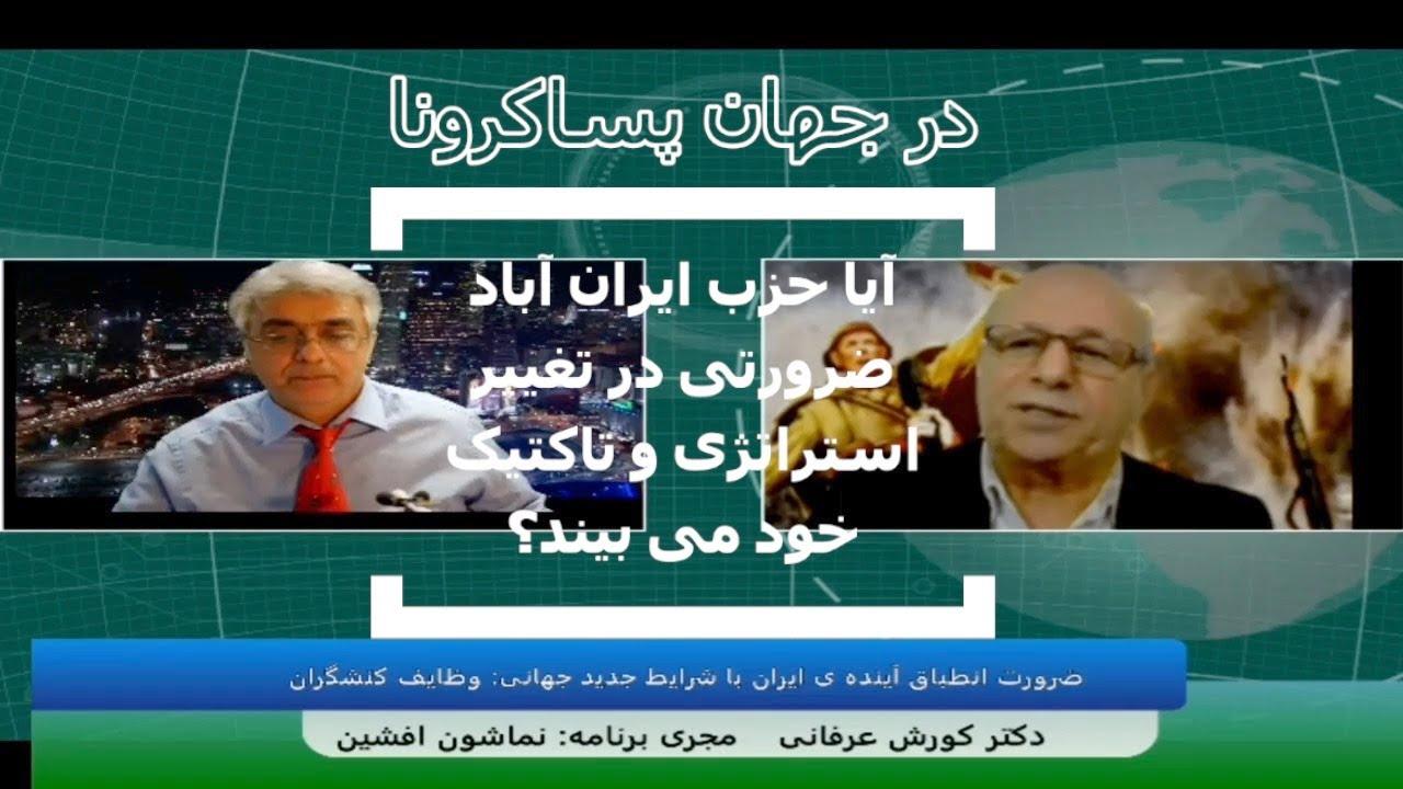 در جهان پسا کرونا: آیا حزب ایران آباد ضرورتی در تغییر استراتژی و تاکتیک خود می بیند؟