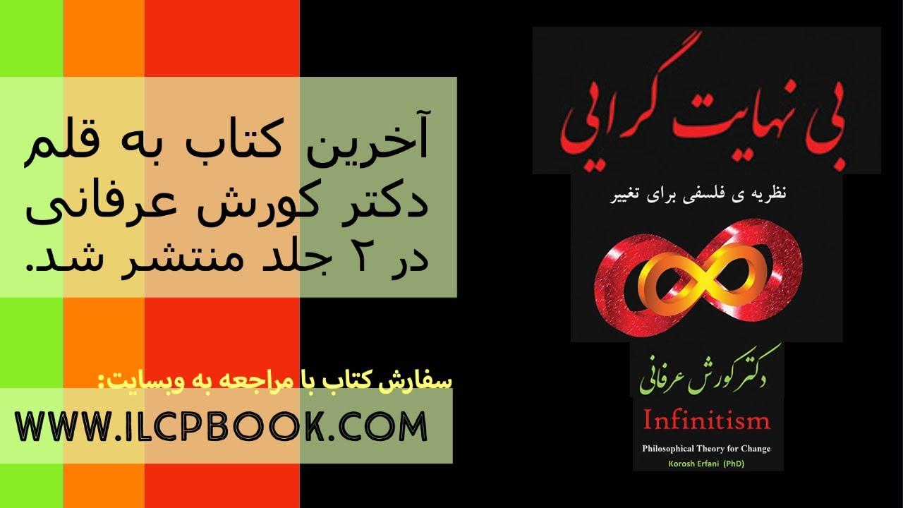 آخرین کتاب دکتر کورش عرفانی: بینهایت گرایی در دو جلد منتشر شد