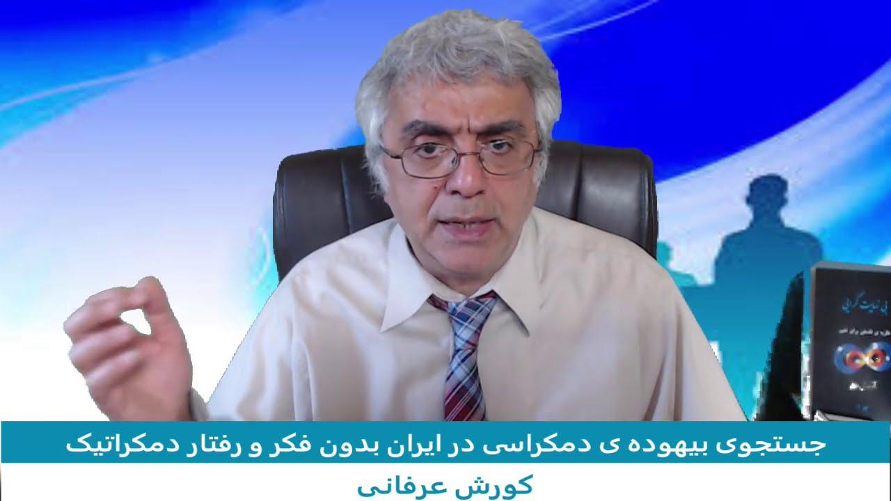 جستجوی بیهوده ی دمکراسی در ایران بدون فکر و رفتار دمکراتیک – دکتر کورش عرفانی