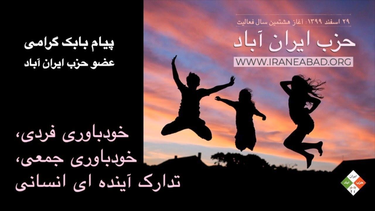 آغاز هشتمین سال فعالیت حزب ایران آباد – پیام بابک گرامی