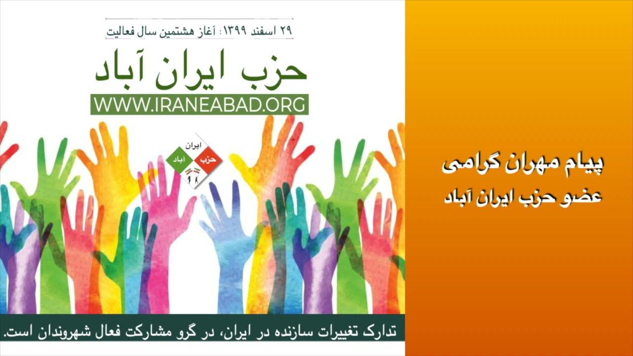 آغاز هشتمین سال فعالیت حزب ایران آباد – پیام مهران گرامی
