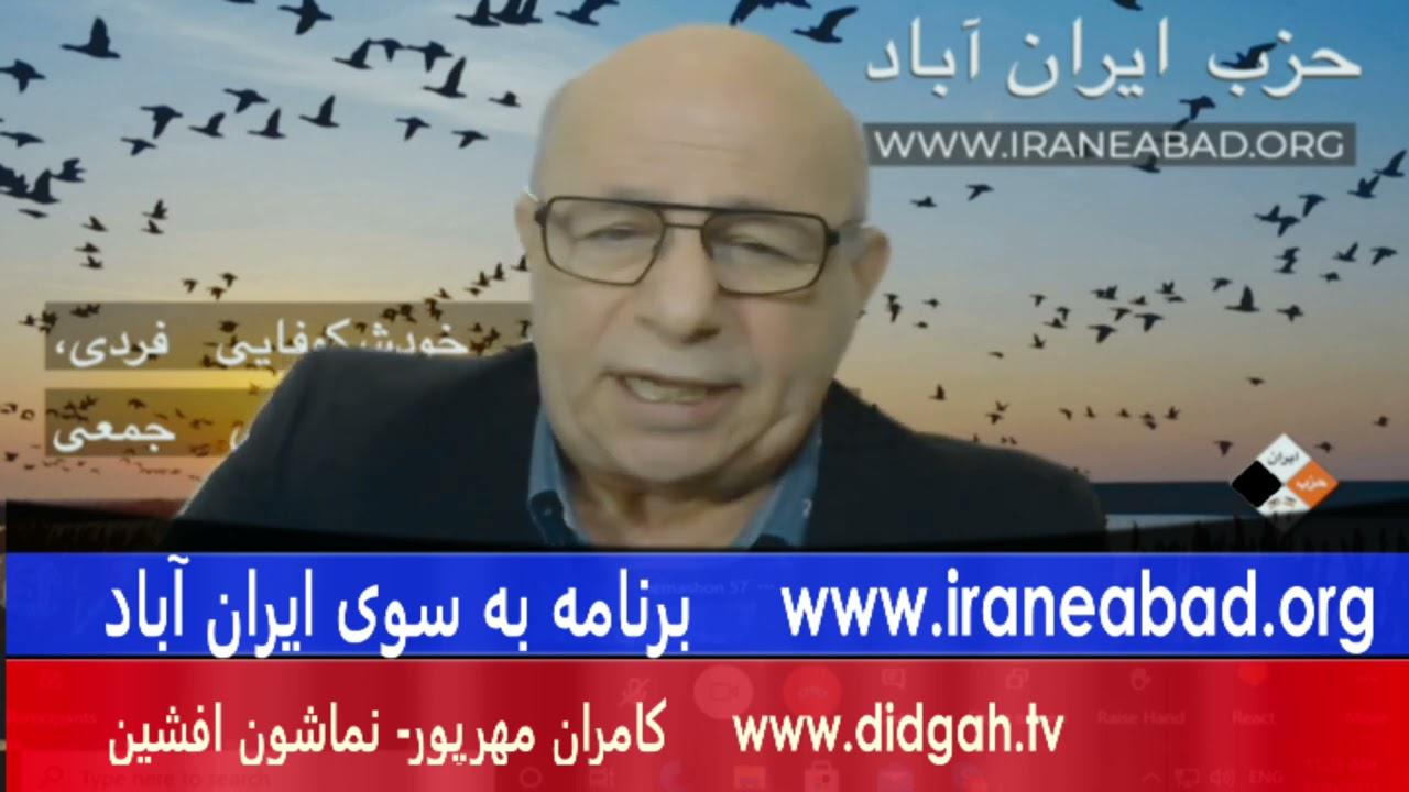 برنامه ی به سوی ایران آباد: روش های مناسب برای مقابله با اقدامات وطن فروشانه ی رژیم