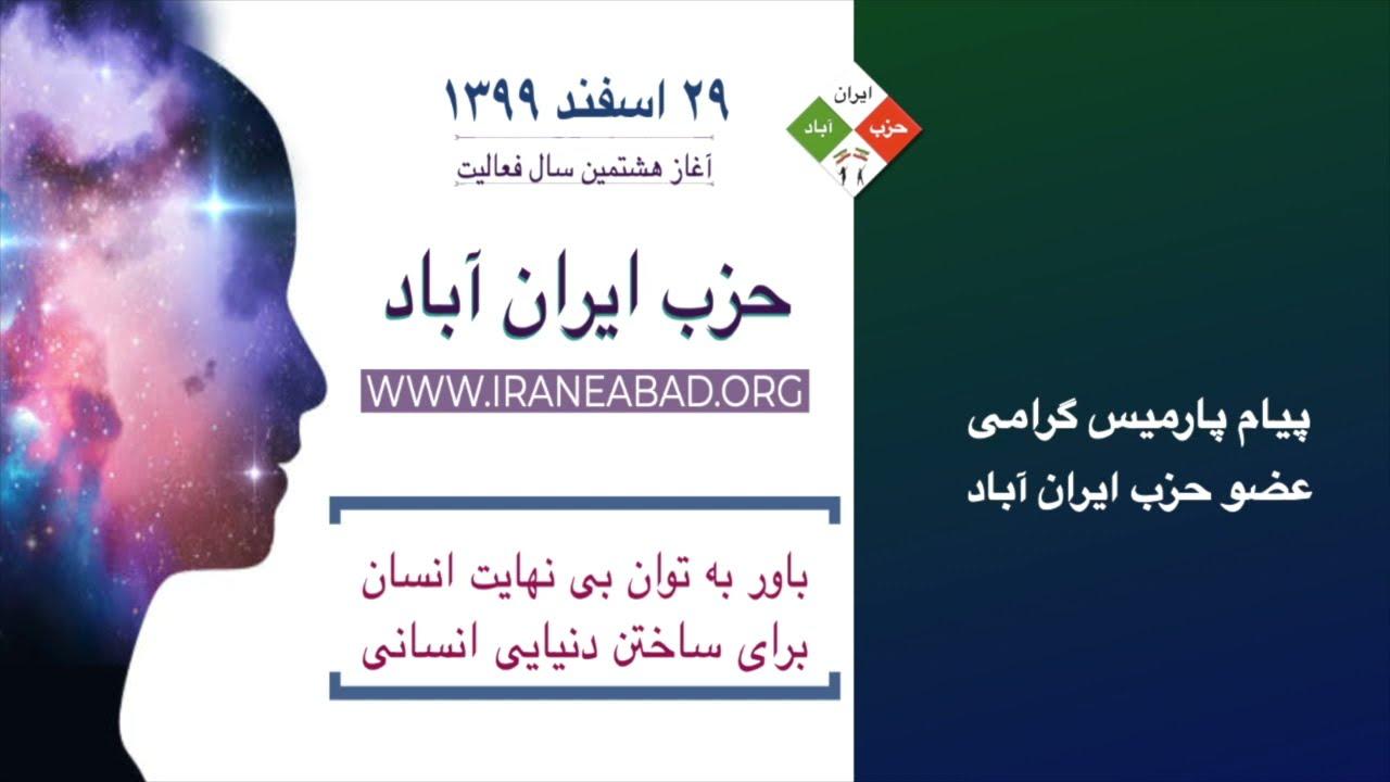 آغاز هشتمین سال فعالیت حزب ایران آباد – پیام پارمیس گرامی