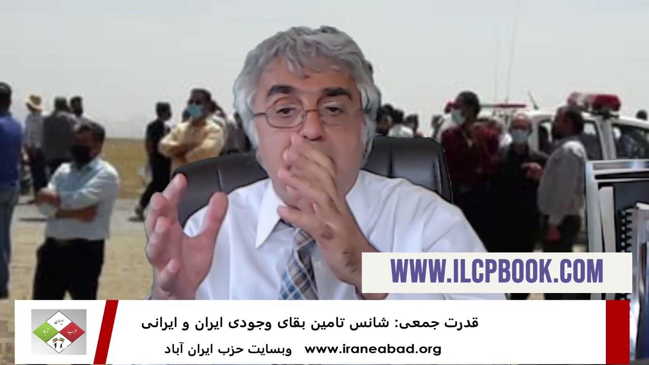 قدرت جمعی: شانس تامین بقای وجودی ایران و ایرانی – کورش عرفانی
