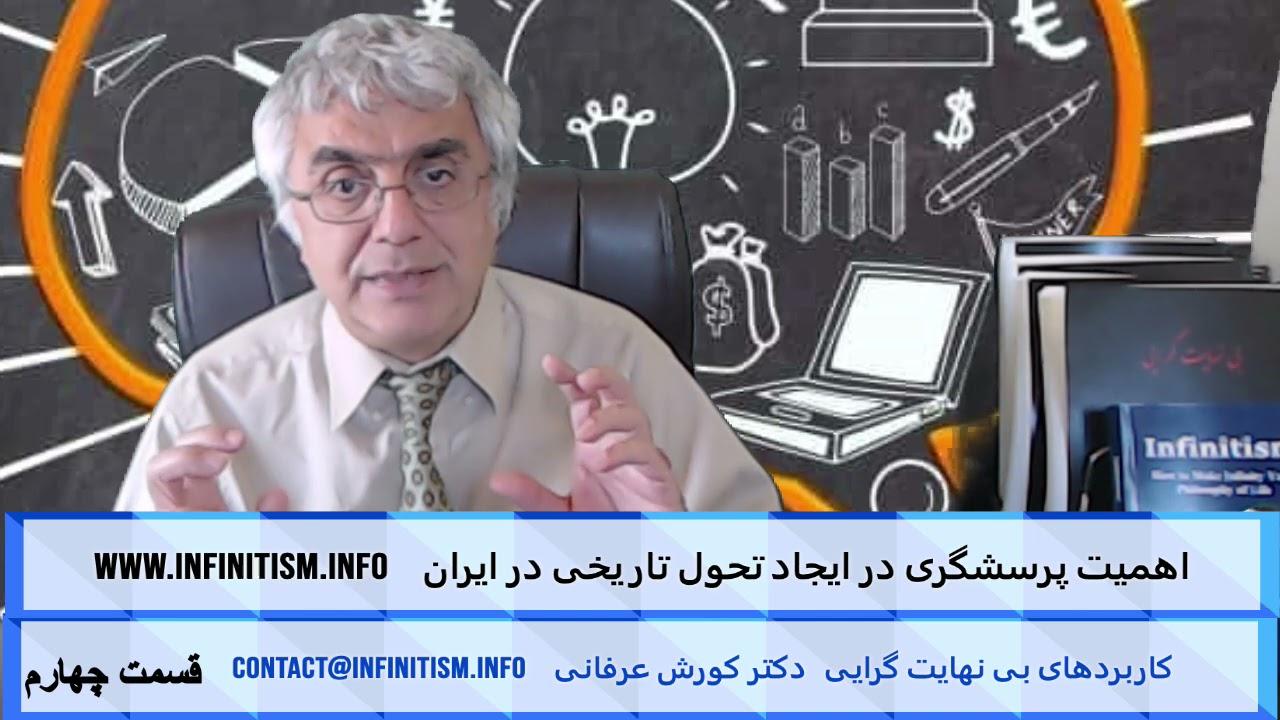 اهمیت پرسشگری در ایجاد تحول تاریخی در ایران (قسمت چهارم) – دکتر کورش عرفانی