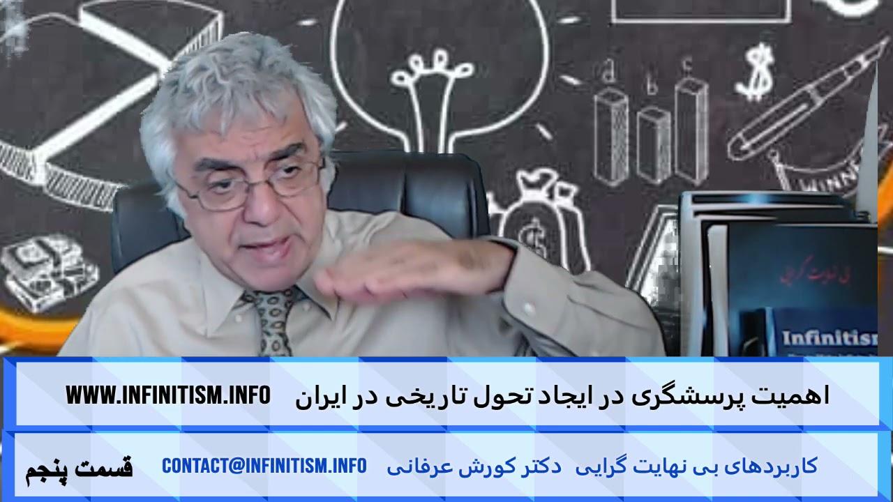 اهمیت پرسشگری در ایجاد تحول تاریخی در ایران (قسمت پنجم) – دکتر کورش عرفانی