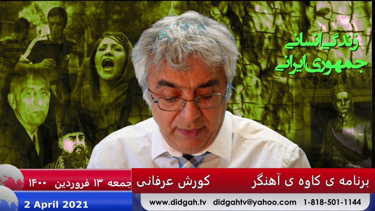 برنامه ی کاوه ی آهنگر: حراج خانه ی ملت ایران در مقابل چشمان او و ضرورت نجات آن
