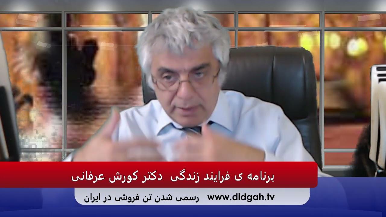برنامه ی فرایند زندگی: رسمی شدن تن فروشی در ایران  – دکتر کورش عرفانی