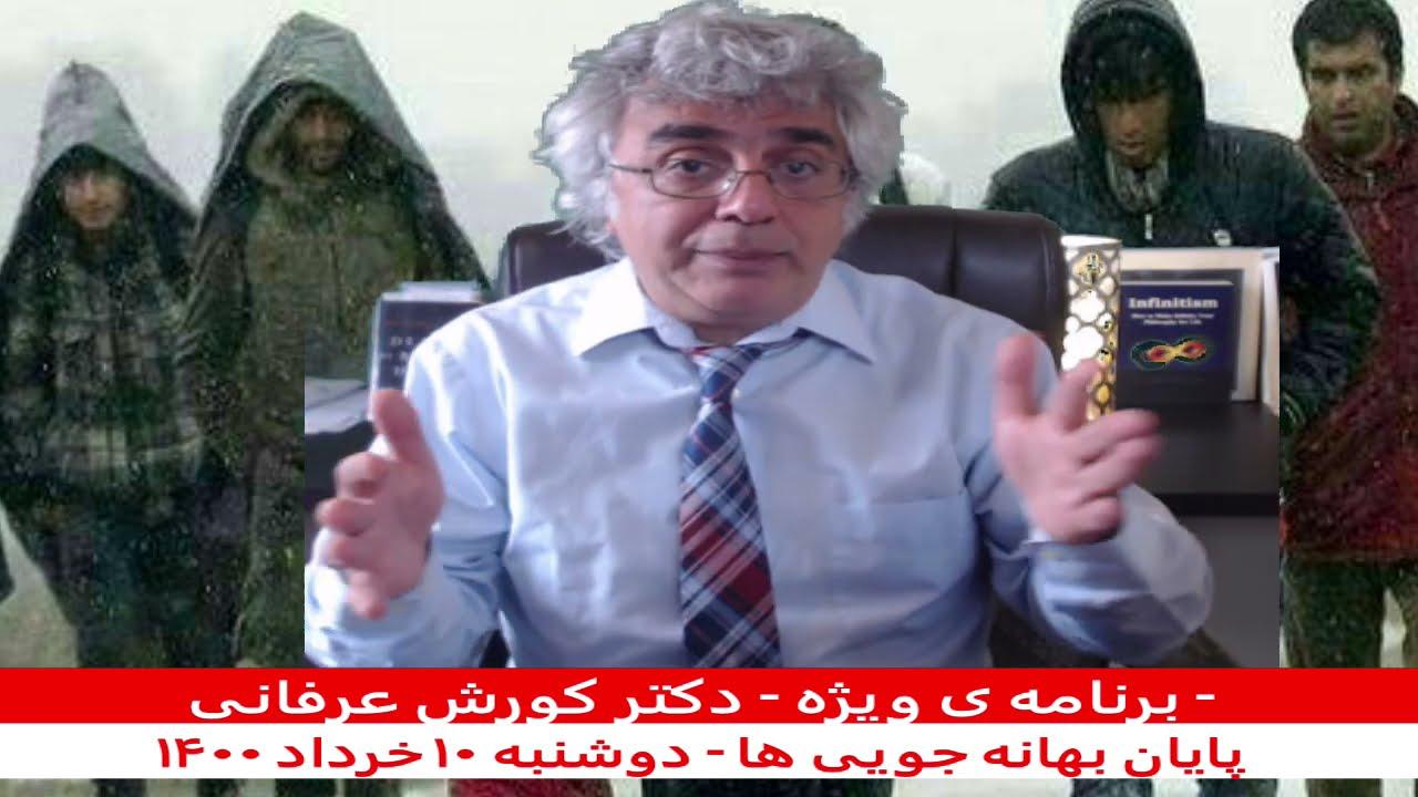 برنامه ویژه ۱۵۶- بهانه جویی میان ایرانیان و سرنوشت ایران – دکتر کورش عرفانی