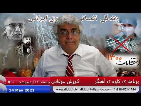 برنامه ی کاوه ی آهنگر: آغاز رویدادهای شکل دهنده ی خاورمیانه ای جدید