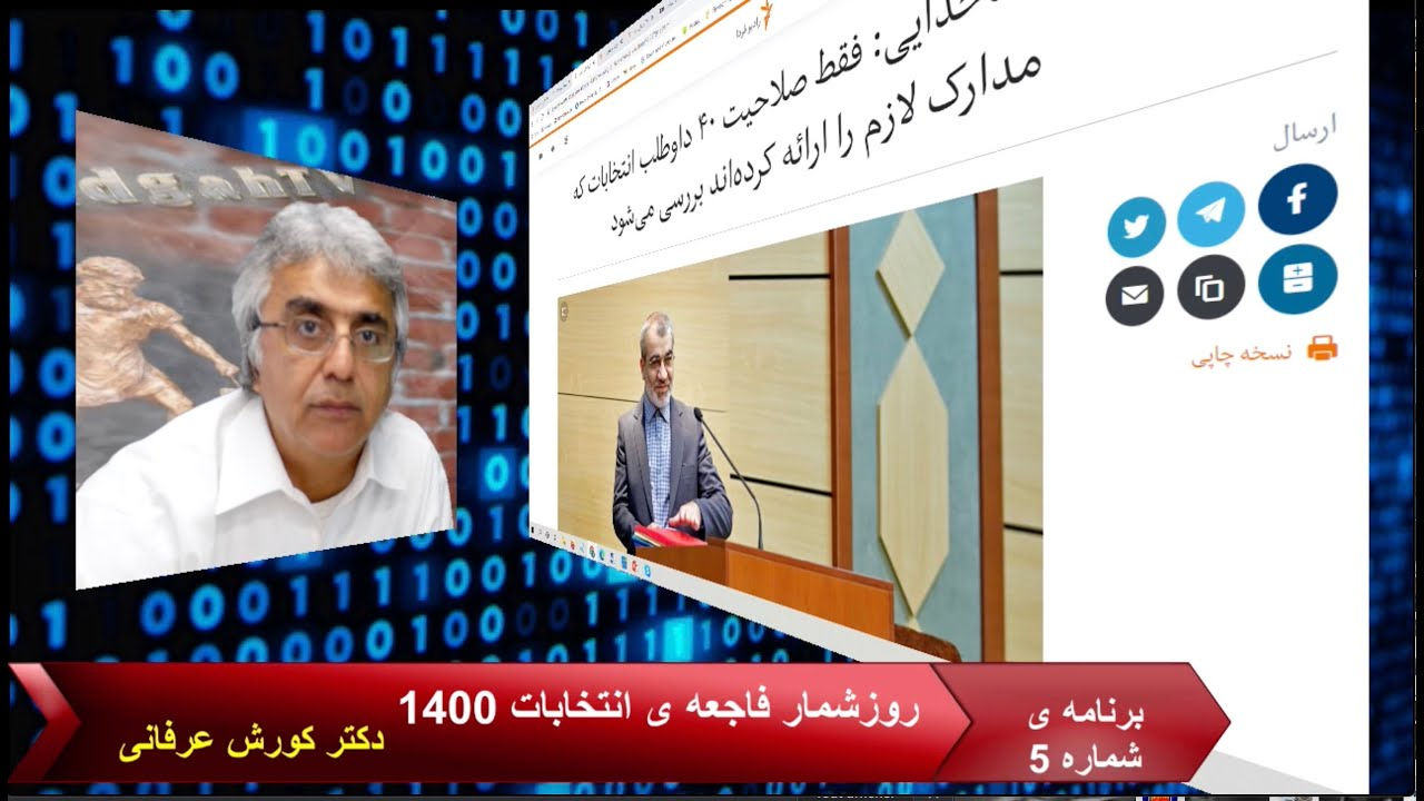 روزشمار – برنامه ی شماره (5) – بی تاثیر شدن نتیجه ی انتخابات در روند فروپاشی رژیم – دکتر کورش عرفانی