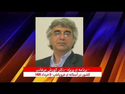 برنامه ویژه ۱۵۵- ضرورت افشای احمدی نژاد به عنوان نفوذی رژیم میان مردم در آستانه فروپاشی- کورش عرفانی