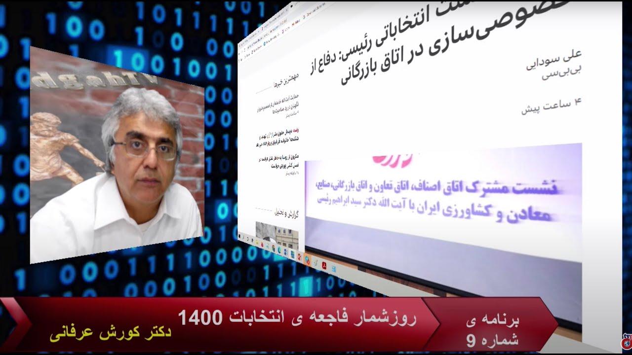 روزشمار فاجعه ی انتخابات(9) – اعلام جنگ طبقاتی به ملت ایران توسط ابراهیم رئیسی – دکتر کورش عرفانی