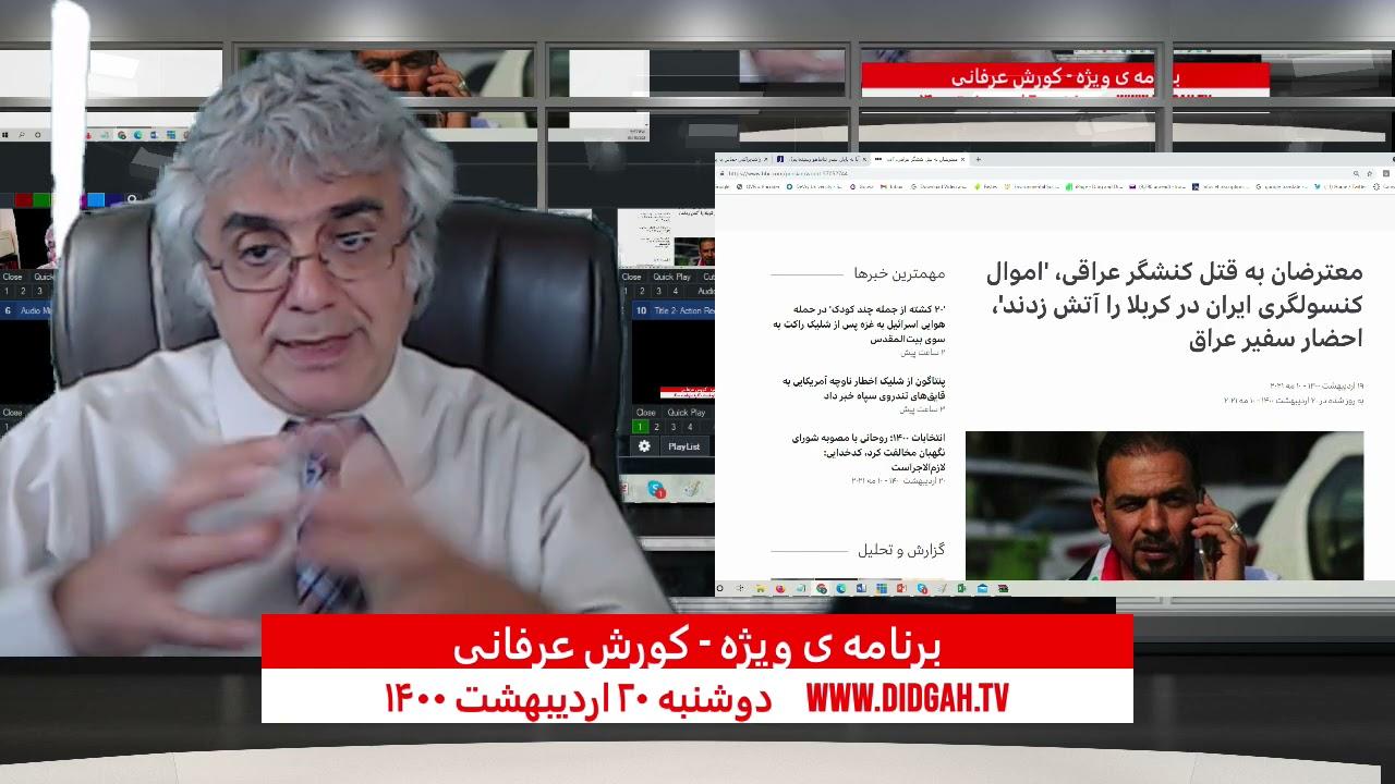 برنامه ویژه شماره (۱۵۲):  مشابهت موقعیت خامنه ای در ایران و دولت نتانیاهو در اسرائیل – کورش عرفانی