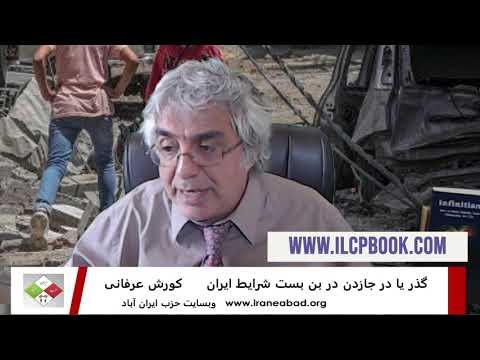 گذریا در جا زدن در بن بست شرایط ایران- دکتر کورش عرفانی