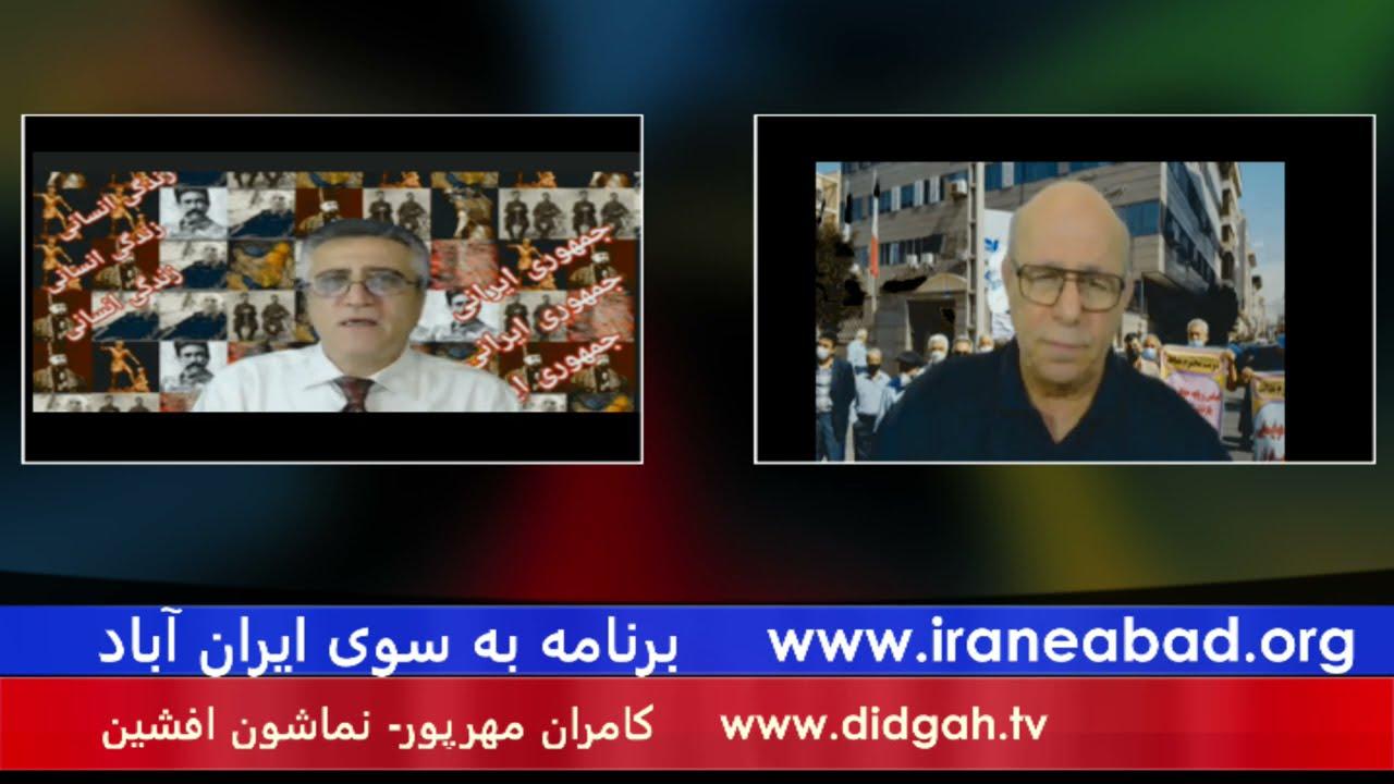 برنامه به سوی ایران آباد: شعار مناسب جنبش های اعتراضی: زندگی انسانی، جمهوری ایرانی