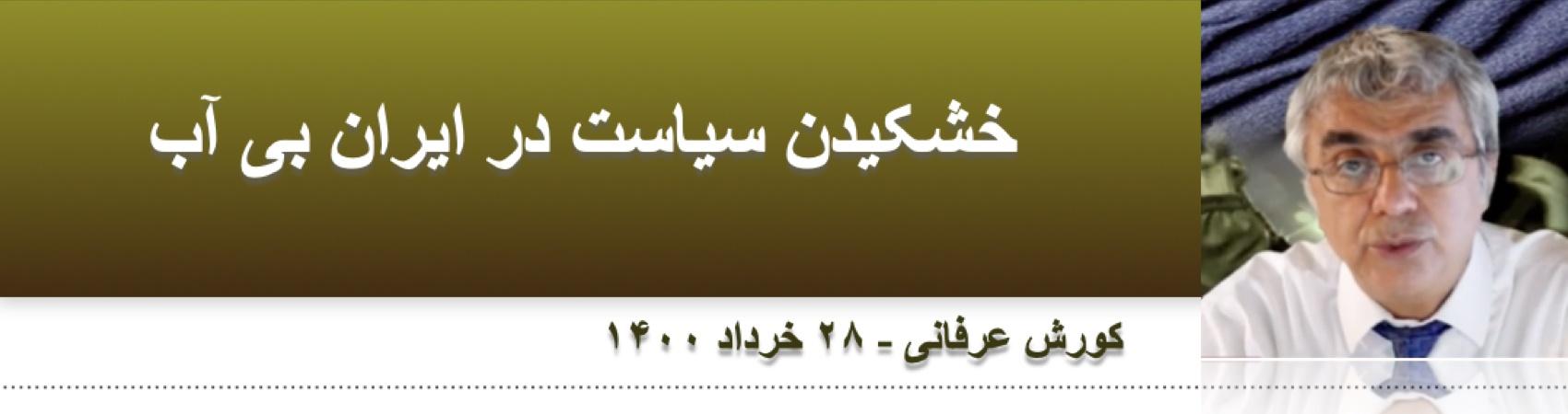 خشکیدن سیاست در ایران بی آب 