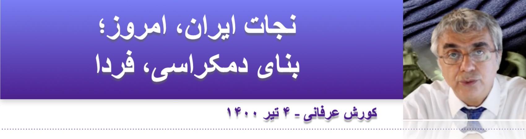نجات ایران، امروز؛ بنای دمکراسی، فردا 