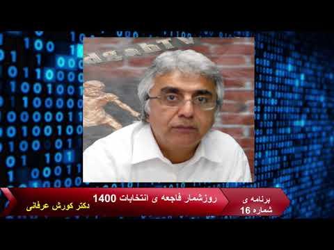 روزشمار فاجعه ی انتخابات (16) – در آستانه ی ورود به فاجعه ی انتخاب رئیسی جنایتکار- دکتر کورش عرفانی