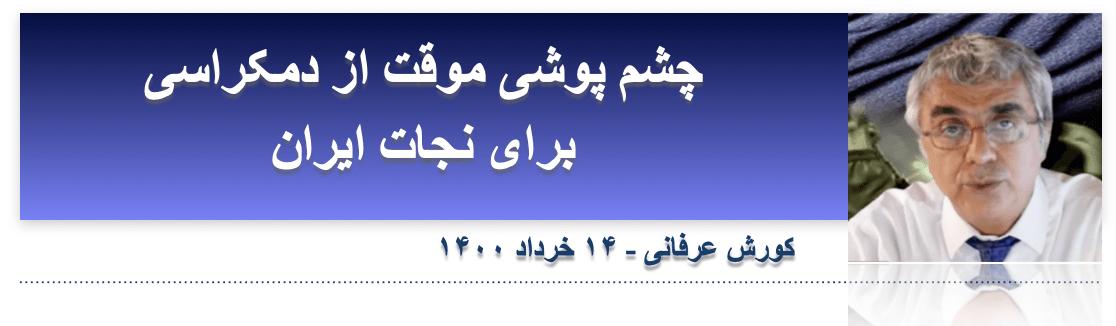 چشم پوشی موقت از دمکراسی برای نجات ایران 