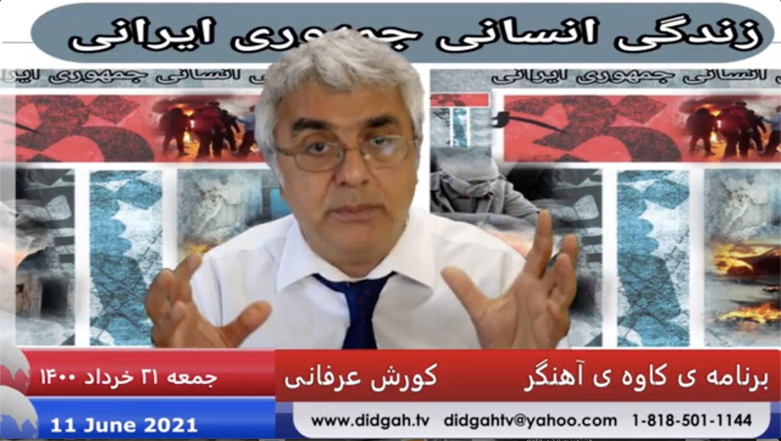 برنامه ی کاوه ی آهنگر: تدارک مردمی برای تعیین تکلیف رژیم توسری خورده و نجات کشور