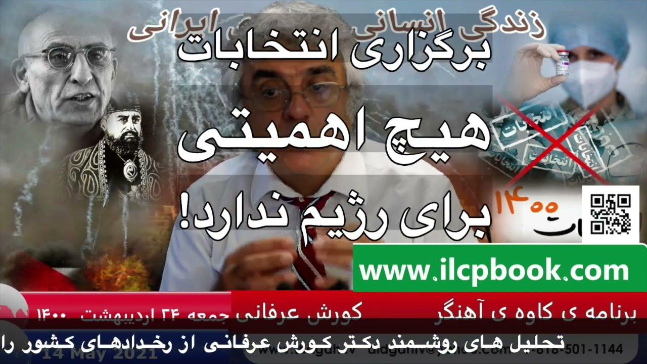 برگزاری انتخابات هیچ اهمیتی برای رژیم ندارد! دکتر کورش عرفانی