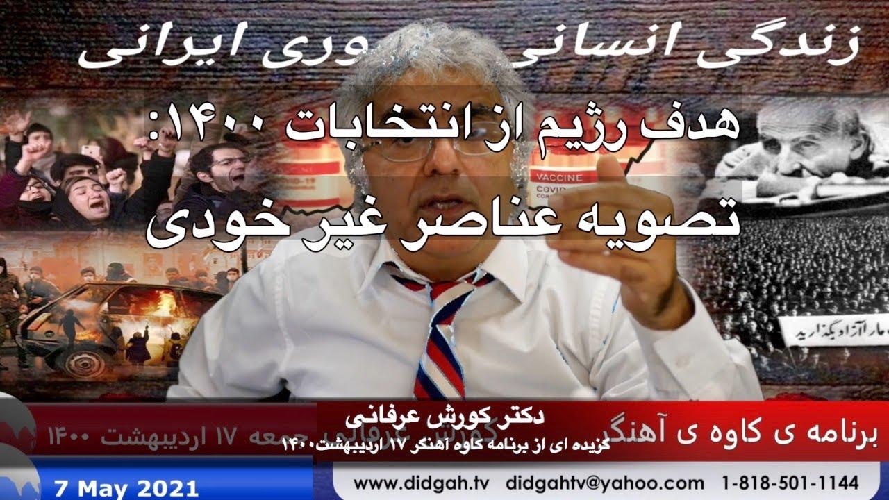 هدف رژیم از انتخابات ۱۴۰۰: تصویه عناصر غیر خودی – دکتر کورش عرفانی