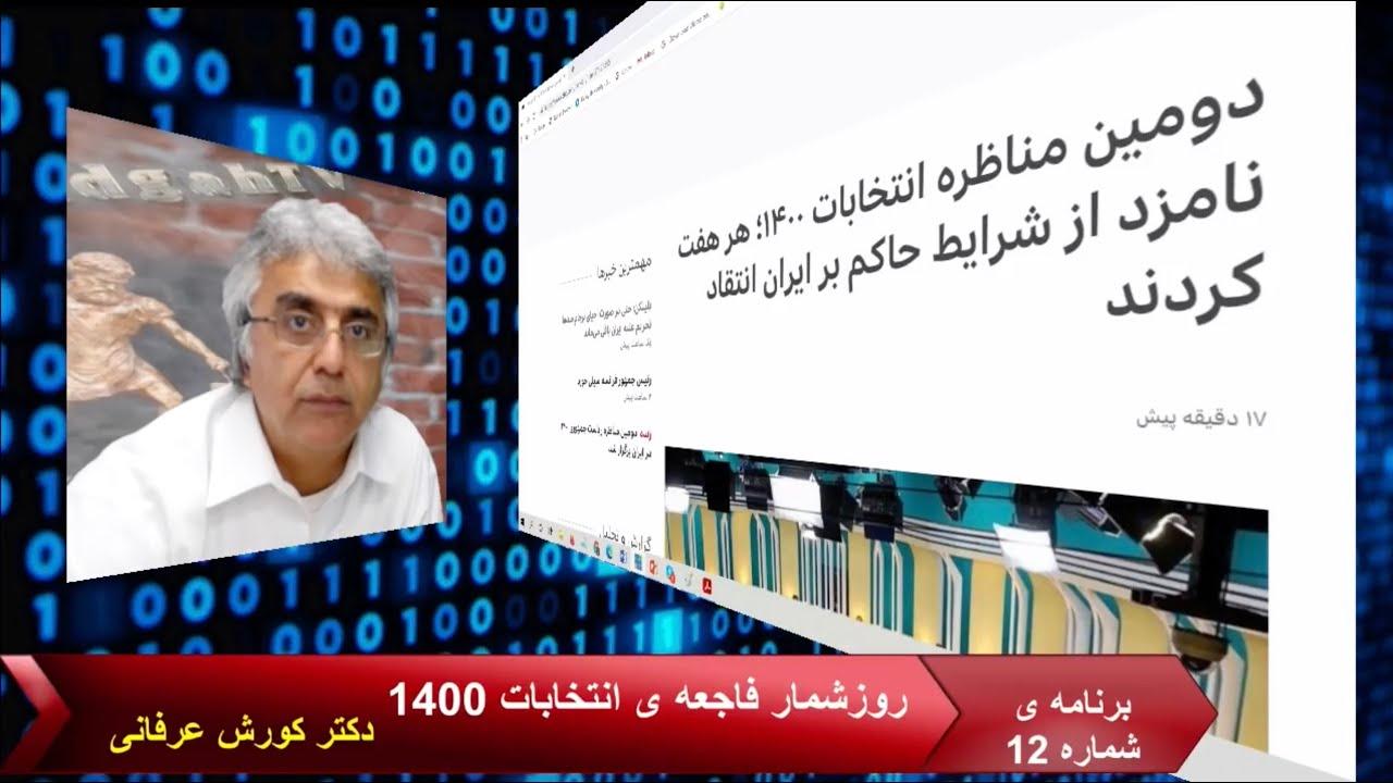 روزشمار فاجعه ی انتخابات (12) – آغاز دوره ی توسری خورهای فراانتخاباتی رژیم – دکتر کورش عرفانی