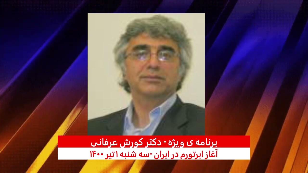 برنامه ویژه (۱۶۳) – آغاز ابرتورم در ایران – دکتر کورش عرفانی