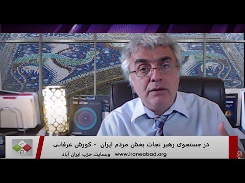 در جستجوی رهبر نجات بخش مردم ایران – دکتر کورش عرفانی