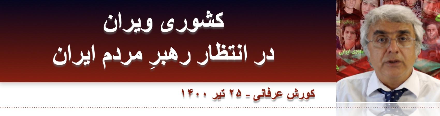 کشوری ویران در انتظار رهبرِ مردم ایران 