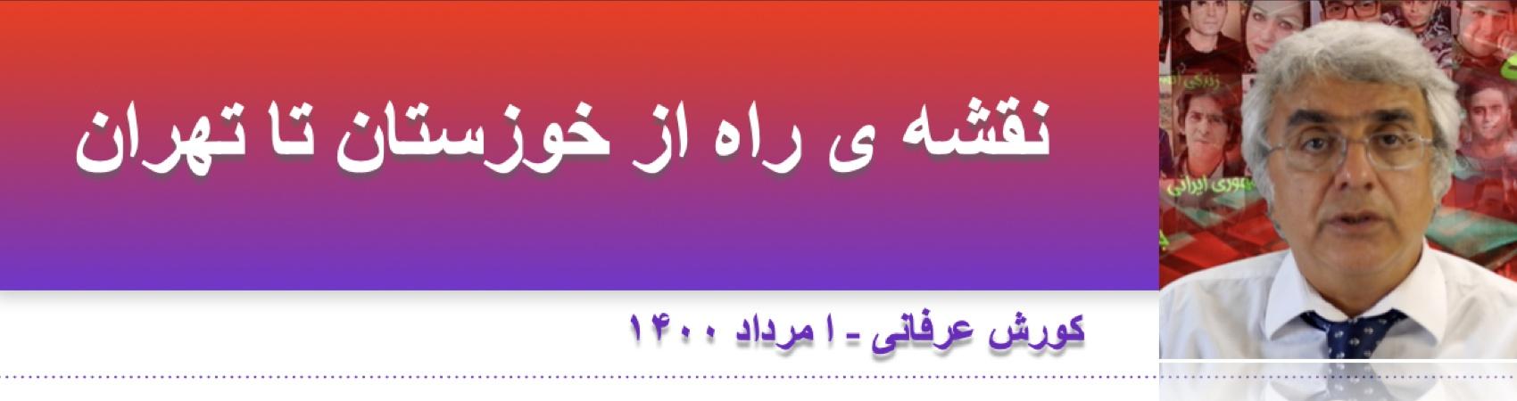 نقشه ی راه از خوزستان تا تهران 