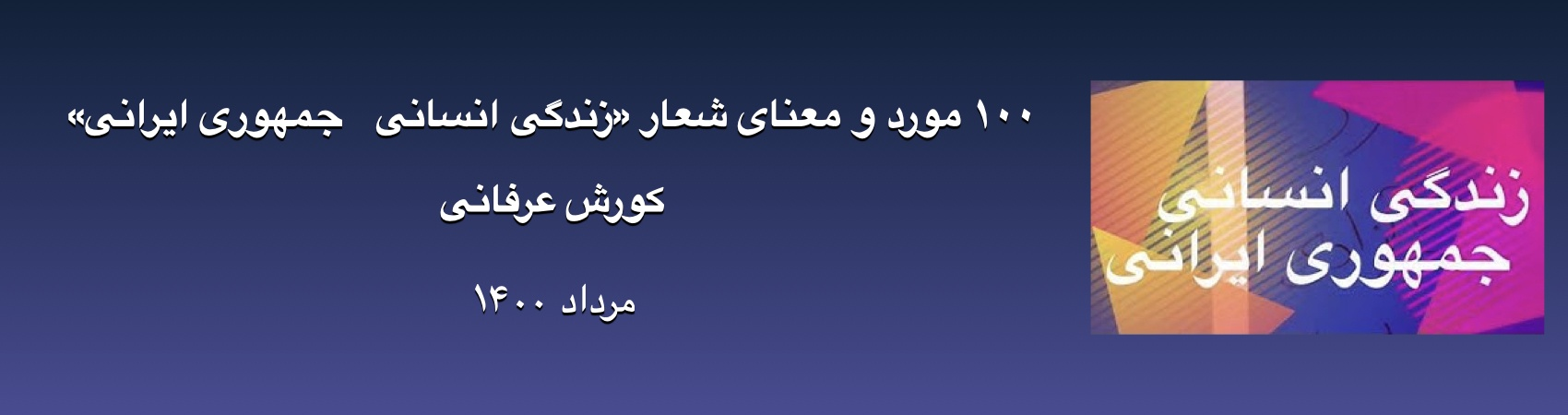 صد مورد و معنای شعار «زندگی انسانی جمهوری ایرانی» 