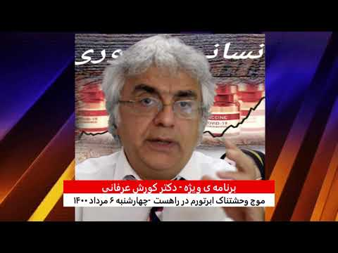 برنامه ی ویژه  (۱۹۳) – هشدار در مورد فرارسیدن یک موج ابرتورم در ایران – دکتر کورش عرفانی