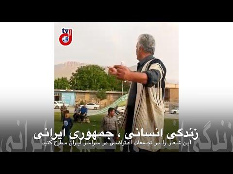 زندگی انسانی، جمهوری ایرانی – شعار مردمی در حمایت از مردم دلاور خوزستان